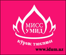 Прошёл конкурс «Мисс Умид — 2016»