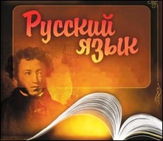 Презентации по русскому языку
