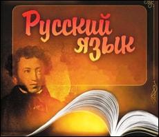 test-po-russkomu-jaziku