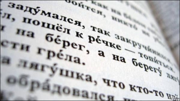russkiy_yazik