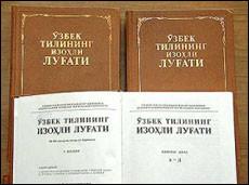 Толковый словарь узбекского языка