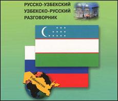 Числа и цифры в русском языке. Русско-узбекский разговорник. Числа, счет, (видео)