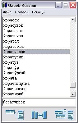 Русча Узбекча Переводчик Программа Скачать Бесплатно - фото 3