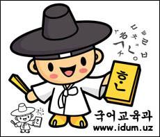 Мустақил ўрганувчилар учун корейс тили дарслиги