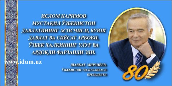 Ислом Абдуганиевич Каримов