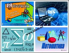 Методические рекомендации для проведения месяца математики и информатики в школе