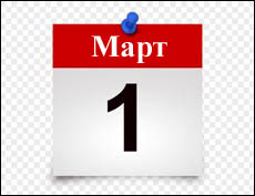 1_march_1_marta_1_mart