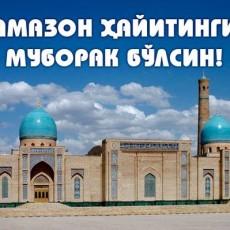 Поздравляем со светлым праздником Ураза Байрам!