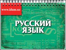 Компетенции по русскому языку