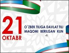 Сценарий мероприятия «21 октября – День государственного языка»