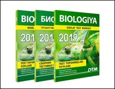 Тесты ГЦТ (ДТМ) по биологии для абитуриентов и выпускников школ