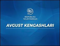 Видеоматериалы августовских конференции 2021-2022