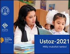 «Устоз-2021» танловининг биринчи босқичи якунланди